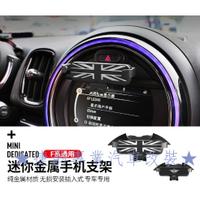 【限時特賣】MINI COOPER車載手機架/R55/R56/R60/F55/F56/F57/F60/出風口夾式手機架