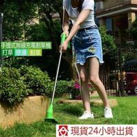 家樂美充電式電動除草機割草機(小型輕便072型號)