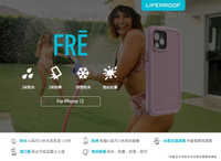 LifeProof iPhone 12/12 Pro/Max 系列 Fre全方位防水/雪/震/泥 保護殼