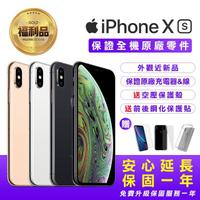 【Apple 蘋果】福利品 iPhone Xs 256GB 5.8吋六核心智慧型手機(全機原廠零件+近新品+保固一年)