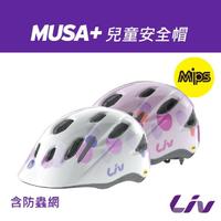 【GIANT】Liv MUSA+ MIPS 兒童安全帽