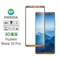 Oweida HUAWEI 華為 Mate10 pro 3D滿版鋼化玻璃貼
