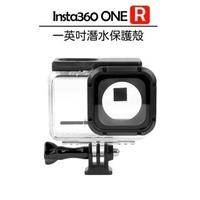 【Insta360】Insta360 ONE R 一英吋潛水保護殼(副廠)