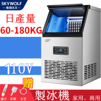 免運 斯凱沃夫製冰機 商用製冰機 家用方冰機酒吧奶茶店冰塊冰粒咖啡館 可定製110V