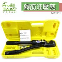 《安居生活館》12T 鋼筋剪切斷機 可攜式電動油壓液壓鋼 筋切斷工具 手工具 機車鎖 油壓剪 MIT-HC1