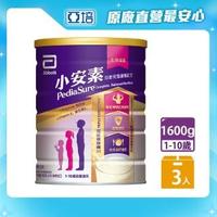 【亞培】小安素均衡完整營養配方(1600g x3罐)