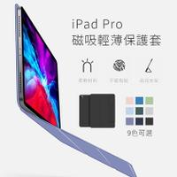 iPad Pro 12.9吋 11吋 10.9吋 2020 磁吸搭扣保護套 iPad Pro保護套 保護殼 磁吸保護套 平板