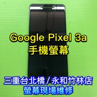 Pixel3a螢幕 Pixel 3a 螢幕 總成 鏡面 面板 現場維修