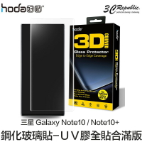 [免運費] hoda 三星 Galaxy Note10 Note10+ 3D 9H 鋼化 玻璃貼 保護貼 uv膠 全滿版