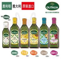 義大利 奧利塔 OLITALIA 葵花油 芥花油 純橄欖油 葡萄籽油【咪咪兔小舖】特級初榨橄欖油