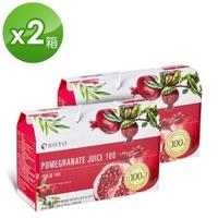 【BOTO】高濃度紅石榴冷萃鮮榨美妍飲x2盒(共60包)