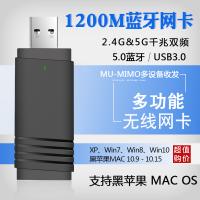 ❦❂✆1200M 千兆5G雙頻USB3.0無線網卡 WIFI接收器 5.0藍牙 黑蘋果MAC