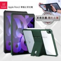 【XUNDD 訊迪】2020 iPad Air 4 10.9吋 軍事氣囊 隱形支架平板防摔保護殼套
