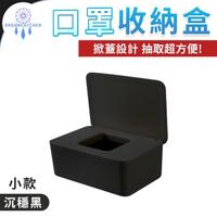 【DREAMCATCHER】口罩收納盒-小款/沉穩黑(口罩盒 攜帶盒 暫存盒 置物盒 面紙盒 衛生紙盒 紙巾盒)