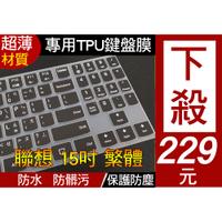繁體注音 Lenovo Y720 Y540 Y520 Y530 Y545 15.6吋 鍵盤套 鍵盤膜 鍵盤保護套