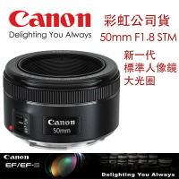 【eYe攝影】送副廠遮光罩 Canon EF 50mm F1.8 STM 大光圈 人像鏡 鏡頭 彩虹公司貨