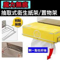 魔力無痕抽取式衛生紙架置物架(可重複使用.最高承重5KG)