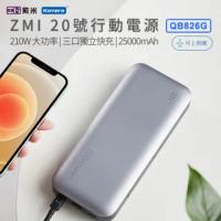 【Zmi 紫米】20號 QB826 25000mAh 200W行動電源-數顯版(灰色)