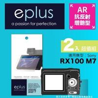 【eplus】光學增艷型保護貼2入 RX100 M7