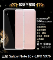 【透明空壓殼】三星 Galaxy Note 10+ 6.8吋 N976 防摔 氣囊 輕薄 保護殼 防護殼 背蓋 軟殼