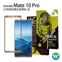 【Oweida】Huawei Mate10 Pro 2.5D滿版鋼化玻璃貼