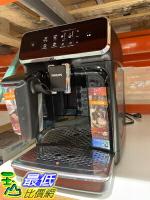 [COSCO代購] C126296 PHILIPS AUTO ESPRESSO MACHINE EP2231 飛利浦全自動義式咖啡機
