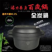 婦樂透-遠紅外線全炭百歲鍋