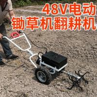 充電翻土機 48v電動割草機充電手推式鋤草鋤地鬆土機小型家用翻地除草機神器 愛尚優品