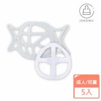 【Dodo house 嘟嘟屋】3D立體防悶透氣網狀口罩支架-5入組(台灣製造/防疫商品/肺炎防疫/口罩隔離/可水洗)