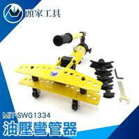 『頭家工具』 手動液壓彎管器 鍍鋅管 鐵管 鋼管 整體彎管機 油壓彎管器 彎管儀器 1寸 MIT-SWG1334