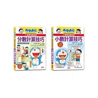 哆啦A夢數學百寶袋套書(3~4冊)【分數、小數計算技巧】