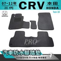 2007~2012年 三代 CR-V CRV CRV3 3代 HONDA 本田 汽車防水腳踏墊地墊海馬蜂巢蜂窩卡固全包圍