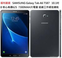 (優質福利)三星SAMSUNG Galaxy Tab A6 T587 10.1吋平板電腦 八核心處理器netflix追劇