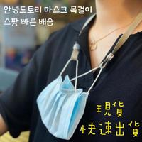 【Saikoyen】防疫必備韓國熱銷韓星口罩項鍊2入(口罩項鍊 口罩掛繩)