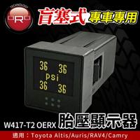 ORO W417-T2 OERX 專車專用 Toyota 盲塞式 胎壓偵測顯示器【禾笙科技】