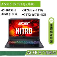 ACER 宏碁Nitro5 AN515-55-78ZQ AN515 55 78ZQ GTX1650Ti  [原廠升級版]