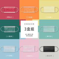 【佳和】成人醫用口罩 50入 任選3盒(10色 自由選)