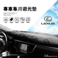 A8C【專車專用避光墊】汽車遮光墊 Lexus IS300h RX300 RX330 RX350 RX450