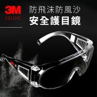 【3M】抗UV護目鏡1611HC(抗UV安全護目鏡 戴眼鏡可使用 防飛沫 防疫護目鏡 多功能護目鏡)