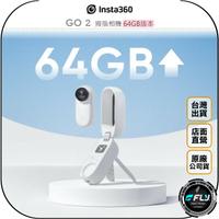 《飛翔無線3C》Insta360 GO 2 拇指相機 64GB版本◉公司貨◉隨身攝影機◉迷你錄影◉生活錄影◉GO2