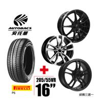 PIRELLI 倍耐力 輪胎205/55/16 - 圈16吋/5孔114/6.5J/40ET 四輪四圈組合/鋁圈三選一