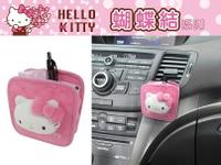 權世界@汽車用品 Hello Kitty 蝴蝶結系列 汽車冷氣出風口置物掛袋 PKTD008W-08
