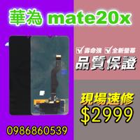 華為螢幕 華為 MATE20X螢幕螢幕總成 液晶 觸控螢幕 螢幕破 不顯示 花屏 維修更換HUAWE