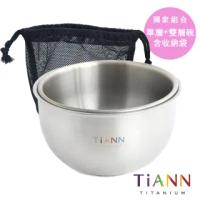 【TiANN 鈦安】鈦碗 外出收納純鈦雙碗組 贈網袋(550ml+400ml)