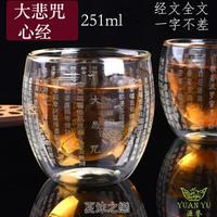雙層隔熱玻璃杯大悲咒念佛全文大號251ml佛供杯花茶杯家用主人杯·yh