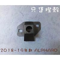 【日鈦科技】TOYOTA-18-19 ALPHARD各式燈殼區,僅售燈殼不含鏡頭