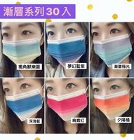 ~漸層款~ 星安 醫療平面口罩(一盒30片裝)