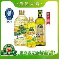 【得意的一天】100%葵花油2L+芥花油1L+橄欖油1L(油品大賞 照顧全家人健康)