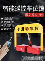 汽車車位鎖地鎖檔車樁電動智慧遙控加厚防撞固定免打孔停車占位器   領券下定更優惠