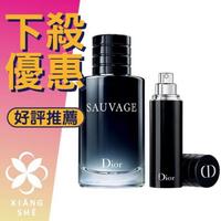 【香舍】特賣會 Christian Dior 迪奧 Sauvage 曠野之心 男性淡香水 現貨(100ML+10ML)
